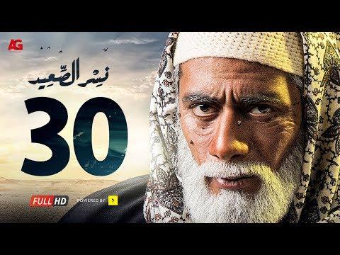 مسلسل نسر الصعيد الحلقة 30 الاخيره HD | بطولة محمد رمضان - Nesr El Sa3ed Eps 30
