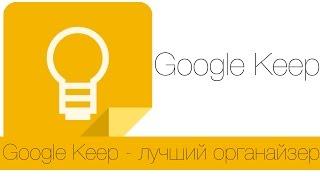 Google Keep - лучший органайзер на Android(Привет! Это обзор лучшего органайзера для Android. И это Google Keep. В этом видео я расскажу о его основных возможнос..., 2015-03-21T04:00:00.000Z)