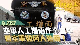 《國防線上—空軍人工增雨作業直擊》