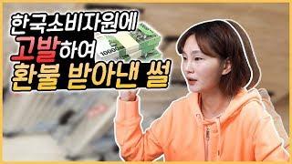 환불안된다는 쇼핑몰.. 한국소비자원에 고발하여 환불받아냈습니다.