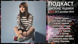 Алёна Леонова у нас в гостях Разговор о серии Гран При и не только о ней