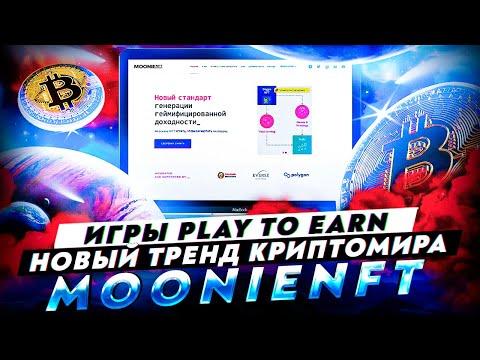 Download MoonieNFT - play to earn игра - бесплатный NFT, разбор проекта и листинг | Cryptus