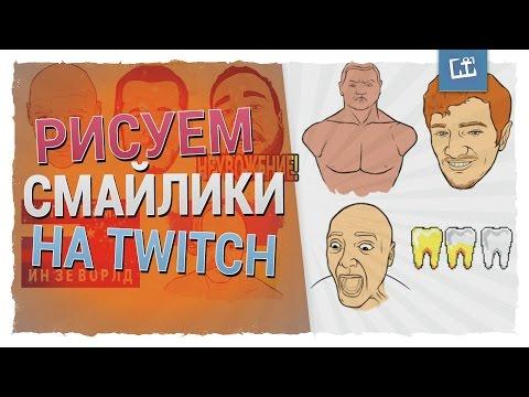 Как нарисовать смайлики на Twitch (Часть 1)