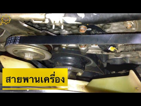 DIY.EP.226 เปลี่ยนสายพานเครื่อง สายพานแอร์ All New ISUZU D-MAX Change engine belt.