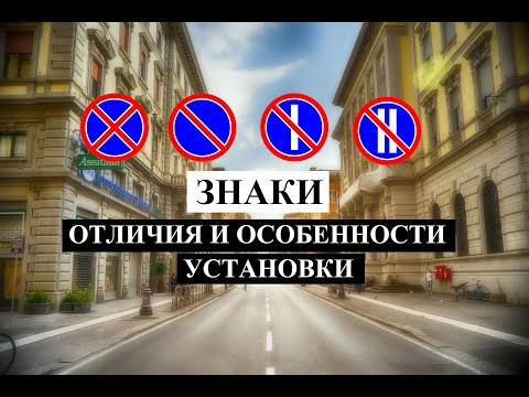 "Знаки ""Остановка запрещена и стоянка запрещена"". Отличия и особенности установки."