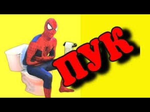 Человек паук и эльза болит живот