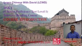 Course Introduction - HSK 1 Intensive Reading Course V2017 H10902