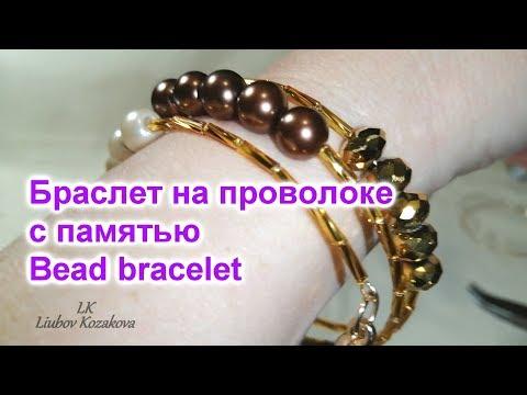 Браслет на проволоке с памятью (136) Memory Wire Bracelet