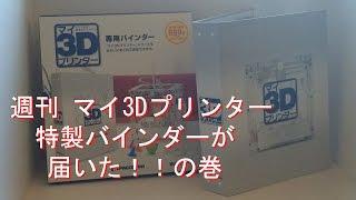 【デアゴスティーニ】マイ3Dプリンター外伝 特製バインダーが届いた!の巻 -DeAGOSTINI My3D Printer -Special Binder-