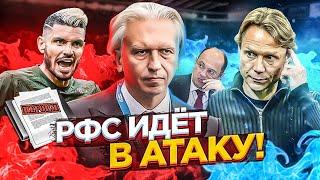 Реформа РПЛ и всего российского футбола плюсы минусы и что вообще из этого получится