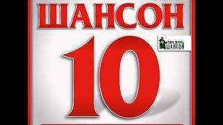 Download ЛУЧШИЕ ПЕСНИ РАДИО ШАНСОН 10. Часть 1 (Юбилейное издание) Mp3 and Videos