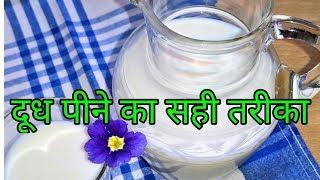 दूध पीने का सही तरीका,doodh peene ka tarika,doodh peene ka sahi tarika