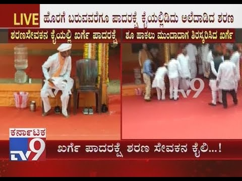 Worker Was Seen Holding Kharge's Slipper During His Visit to Anubhava Mantapa