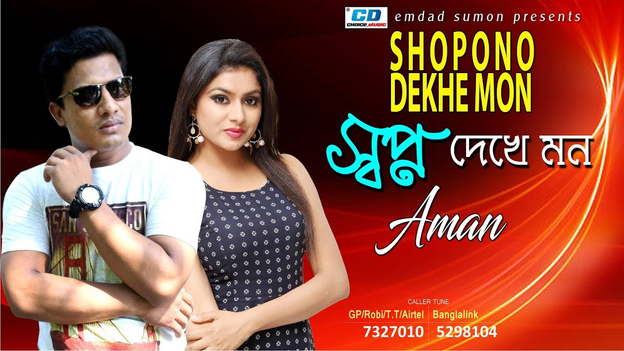 shopno dekhe mon by nachiketa mp3