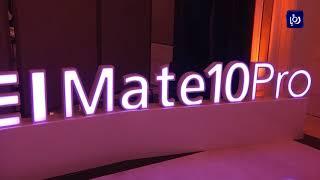 """""""هواوي"""" تطرح جهاز """"Mate 10 pro"""" الجديد في الأسواق الأردنية"""