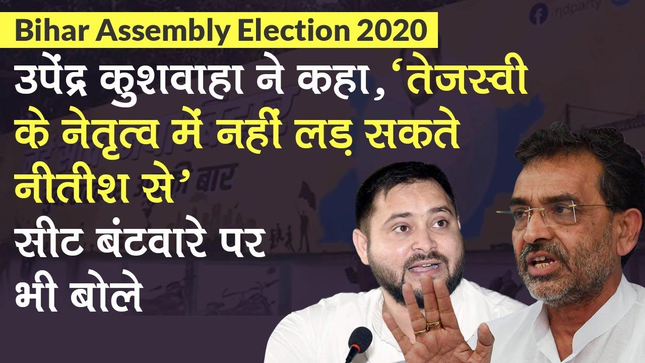 Download Bihar Assembly Election 2020: Upendra Kushwaha ने RJD पर उठाए सवाल, seat sharing पर भी बोले