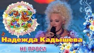 Смотреть клип Надежда Кадышева - Не Проси