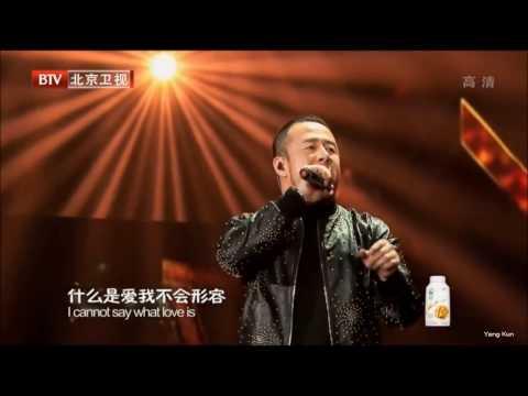 【Yang Kun】 月亮可以代表我的心 / 楊坤 (北京衛視2017 跨年環球晚會)