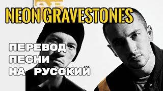 Twenty One Pilots – Neon Gravestones (lyrics) Rus Sub Перевод песни | текст песни на русском
