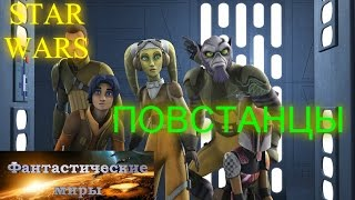 Звездные Войны Повстанцы