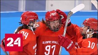 Российские хоккеистки встретятся в олимпийском полуфинале со сборной Канады - Россия 24