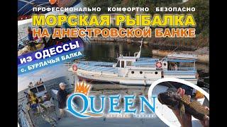 Супер Морская Рыбалка на Днестровской банке из Одессы на катере QUEEN Квин с командой vMore com ua