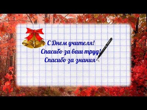 С Днем УЧИТЕЛЯ! Видео открытка футаж