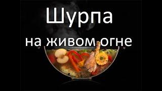 Узбекская шурпа. Казан. Очаг. Живой огонь.