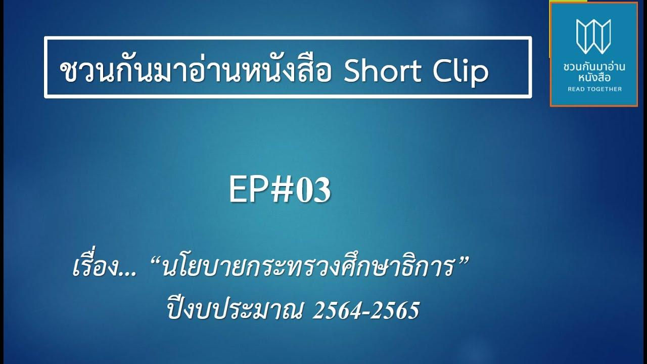 นโยบายกระทรวงศึกษาธิการ 2564-2565 /Short Clip EP#03