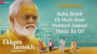 Ekkees Tareekh Shubh Muhurat - Full Movie Audio Jukebox | Sanjay Mishra & Chandrachoor Rai