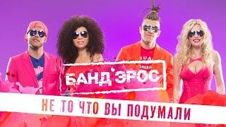 БАНД'ЭРОС - Не то что вы подумали (Премьера клипа 2016)