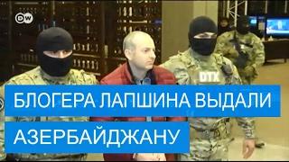Беларусь экстрадировала блогера Лапшина в Азербайджан