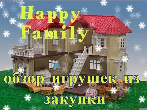 Обзор игрушек Happy Family (Хэппи Фэмили) и других. Обзор по СП закупке.