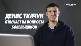 Денис Ткачук - о друзьях, Самаре и итогах первого круга