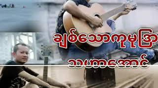 Download Video သဟာေအာင္/ ခ်စ္ေသာကုမုျဒာ MP3 3GP MP4