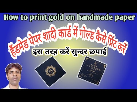How To Print Gold On Handmade Paper | Handmade Paper Screen Printing | Handmade Paper Wedding Card