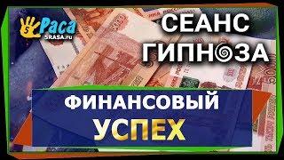 Финансовый успех - СЕАНС ГИПНОЗА