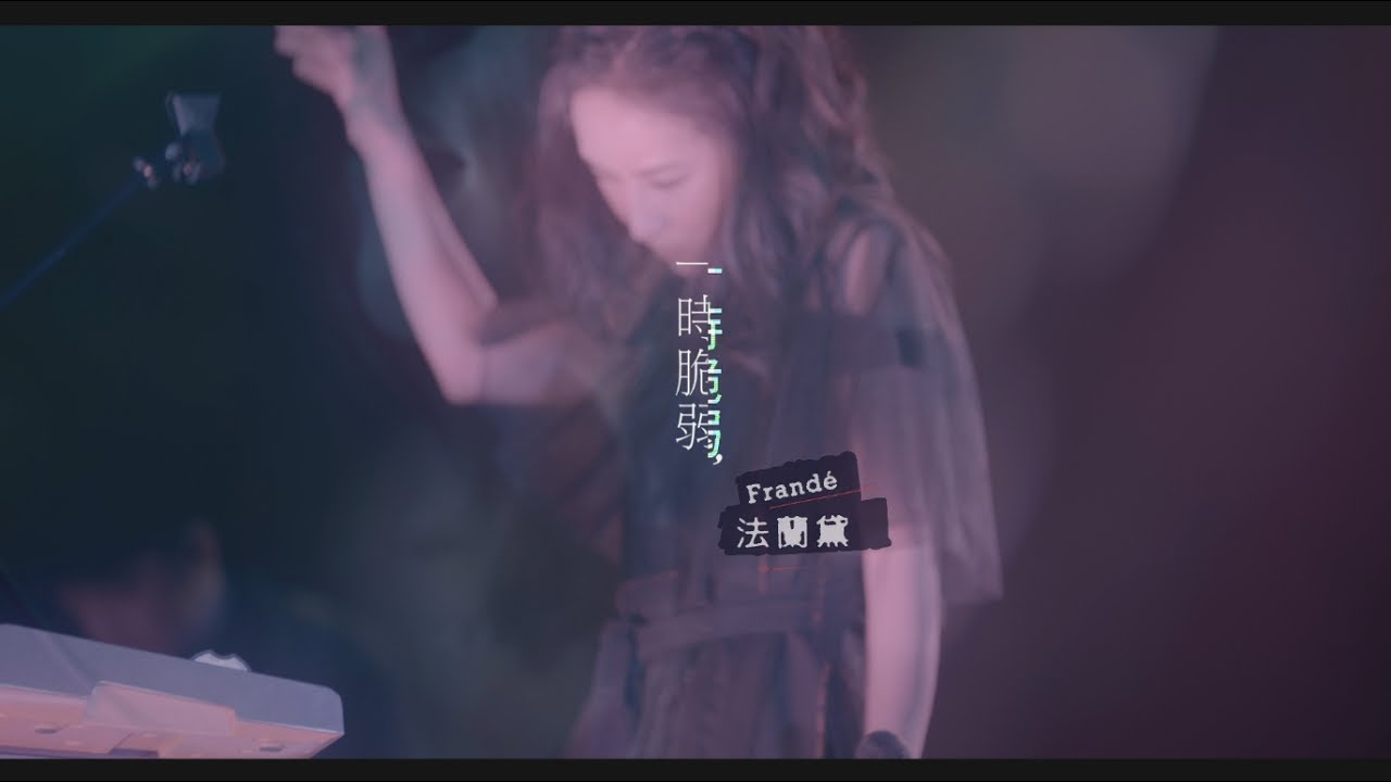 Frandé法蘭黛《一時脆弱》Official MV - 【他們在畢業的前一天爆炸Ⅱ】片頭曲