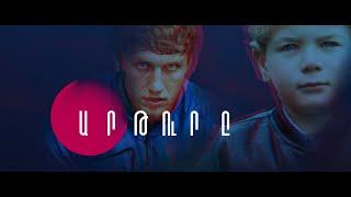 «Արթուրը». Վավերագրական ֆիլմ Արթուր Ալեքսանյանի մասին / Artur Aleksanyan Documentary