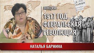 1917 год. Февральская революция