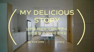 [MY DELICIOUS STORY] #3 분당 파크뷰…