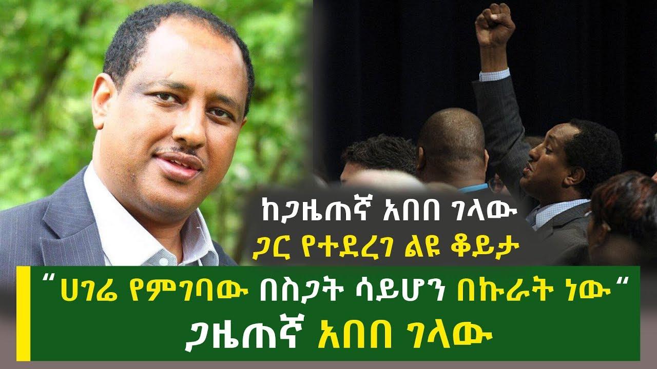 Download ሀገሬ የምገባው በስጋት ሳይሆን በኩራት ነው ጋዜጠኛ አበበ ገላው   Journalist Abebe Gellaw