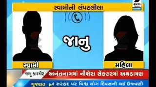 After the sex scandal, two audio clips came out of the Swami ॥ Sandesh News