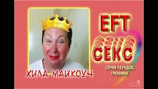 EFT СЕКС ,СЕКРЕТ ТАНЦА ЖИВОТА,ХИЛА МАЙ