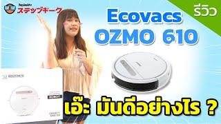 Giới thiệu Ecovacs DEEBOT OZMO 610