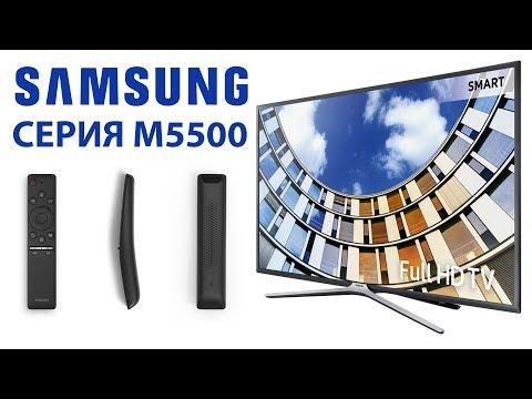 Обзор FHD ТВ Samsung 43M5500 серии M5500  (32M5500, 49M5500, 55M5500 M5510 M5530 M5550)