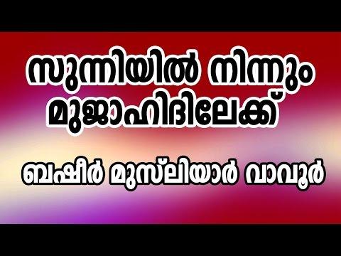 നേർവഴിയിലേക്ക് :::ബഷീർ മുസ്ലിയാർ വാവൂർ