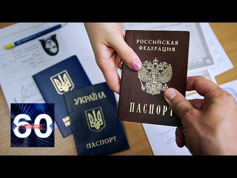 Срочно! Первые жители ДНР получили российские паспорта. 60 минут от 14.06.19