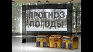 Прогноз погоды, ТРК Волна-плюс, г. Печора, ТНТ, 20. 04. 19