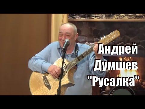 Русалка, прикольная песня про рыбалку, Андрей Думшев, концерт в Обнинске, ОАЗИС